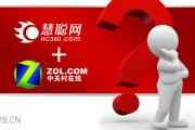 慧聪并购ZOL:15亿买转型契机