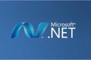 .NET开源:微软新战略全面铺开