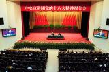 孙政才:宣传十八大精神要用民众喜闻乐见形式