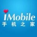 手机之家iMobile