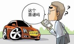 专车新政会否成为寻租利器?