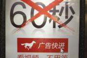 救救被快进逼死的中国互联网